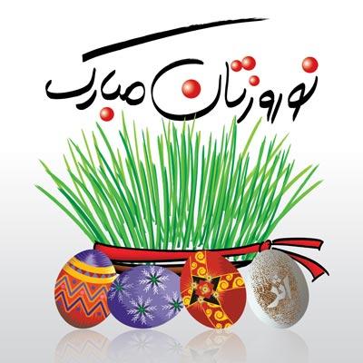http://www.sadayeafghan.com/aks/nawroz4.jpg